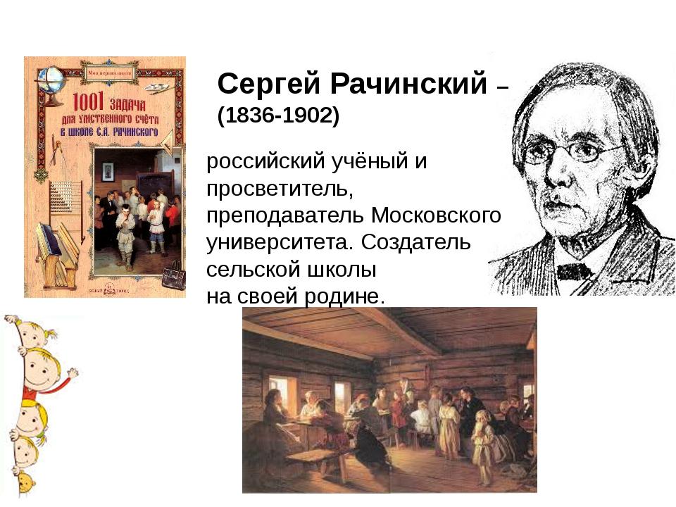Сергей Рачинский – (1836-1902) российский учёный и просветитель, преподавате...