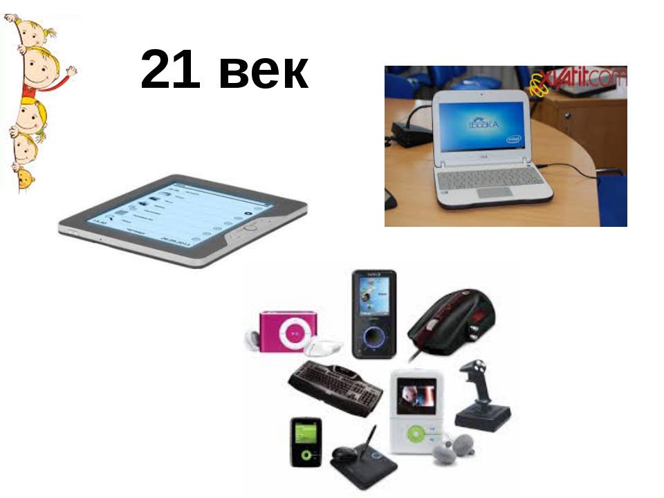 21 век
