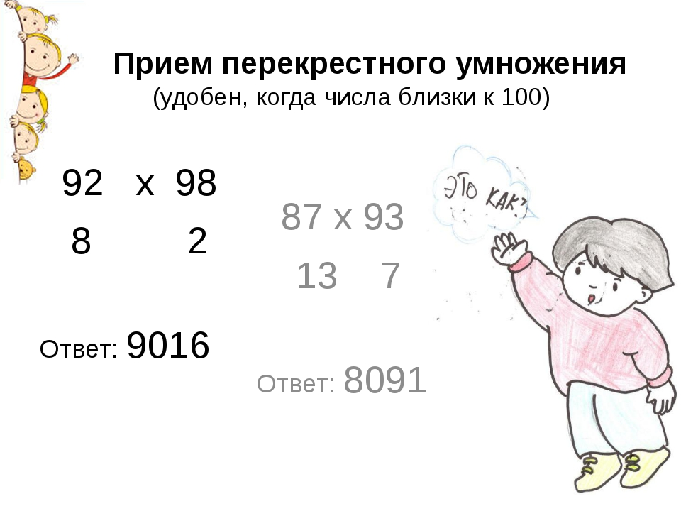 Прием перекрестного умножения (удобен, когда числа близки к 100) 92 х 98 8 2...