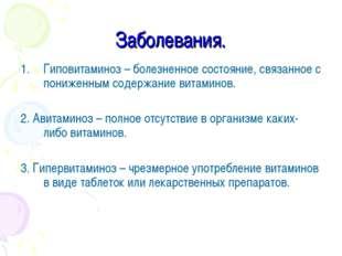 Заболевания. Гиповитаминоз – болезненное состояние, связанное с пониженным со