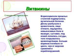 Витамины Станция «Историческая» Мореплаватели прошлых столетий подвергались м