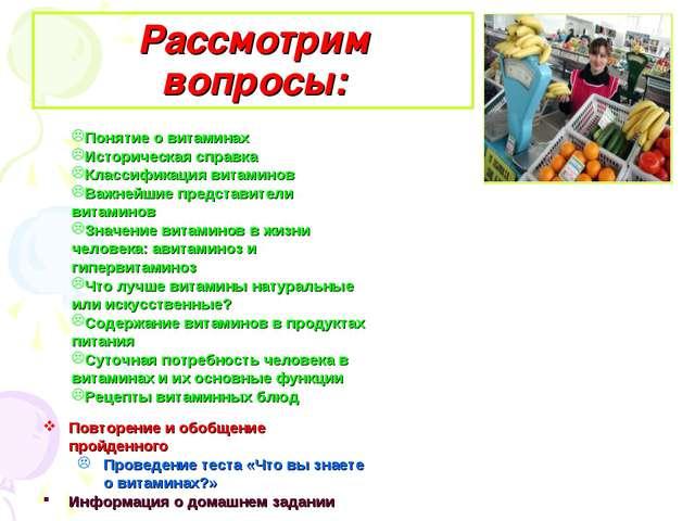 Рассмотрим вопросы: Понятие о витаминах Историческая справка Классификация ви...