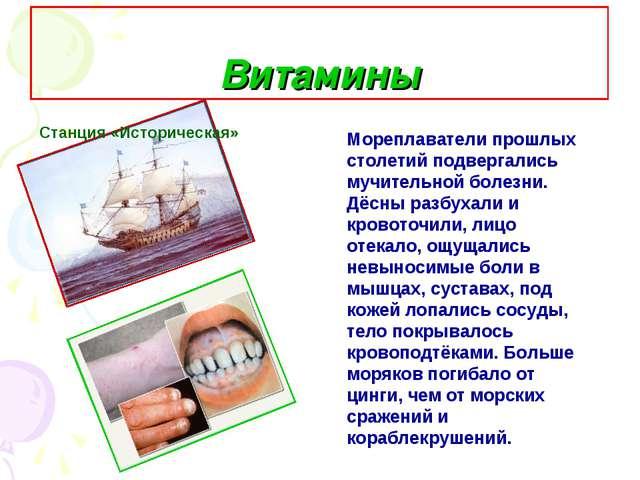 Витамины Станция «Историческая» Мореплаватели прошлых столетий подвергались м...