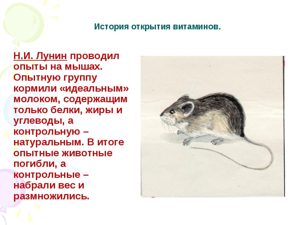 История открытия витаминов. Н.И. Лунин проводил опыты на мышах. Опытную групп...