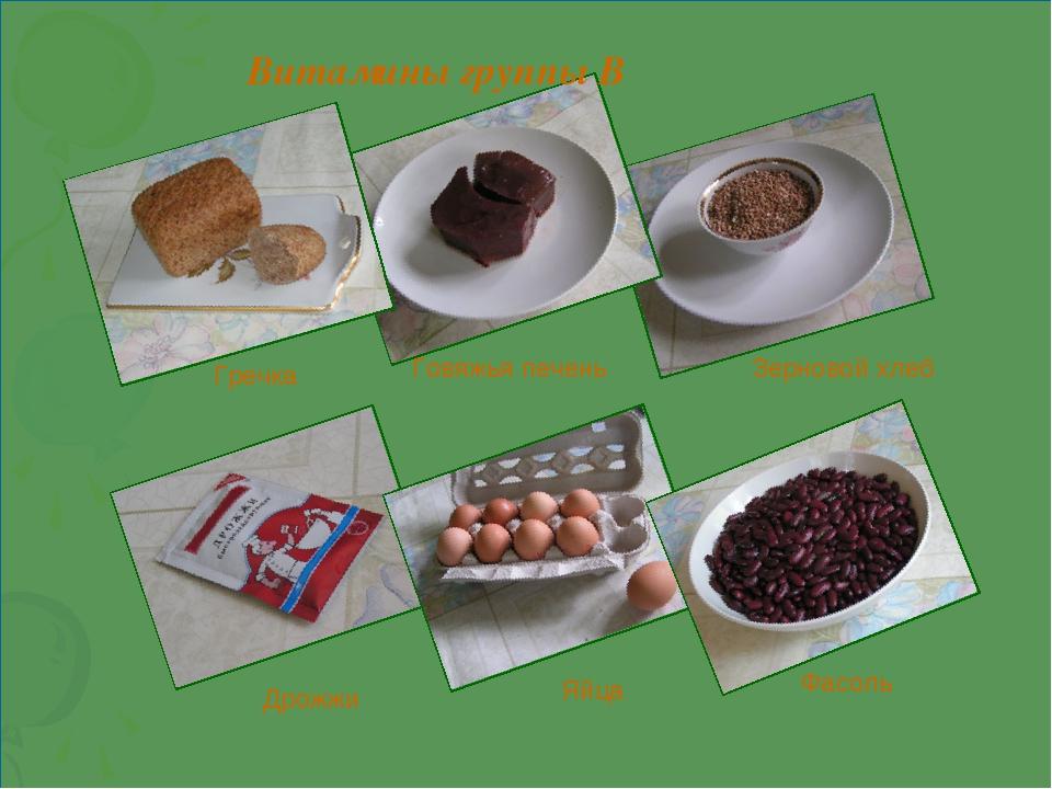 Витамины группы В Говяжья печень Фасоль Яйца Дрожжи Гречка Зерновой хлеб