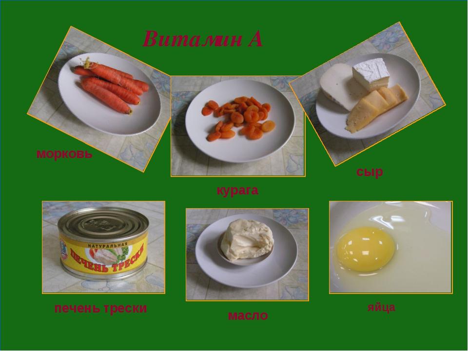 Витамин А печень трески масло яйца сыр курага морковь
