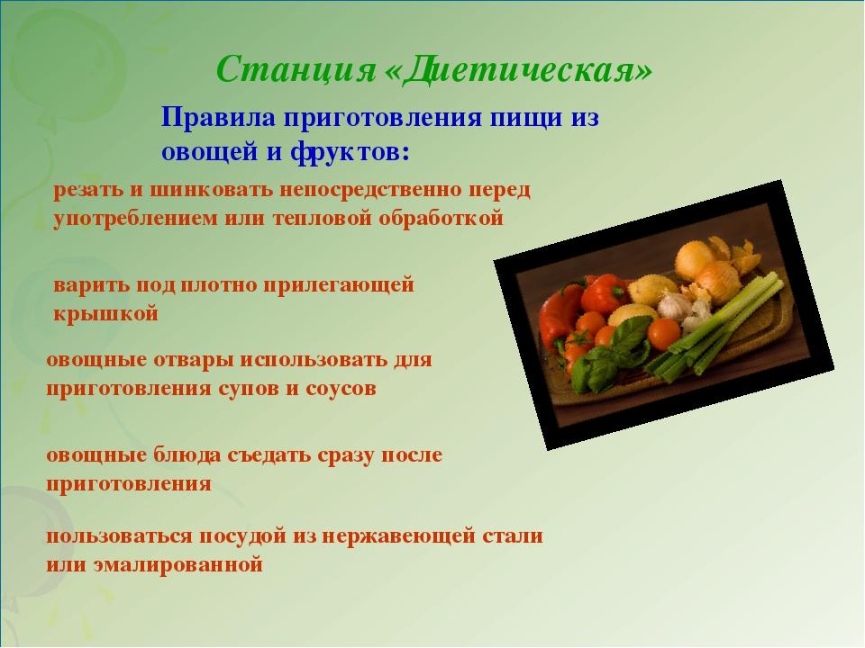 Станция «Диетическая» Правила приготовления пищи из овощей и фруктов: резать...