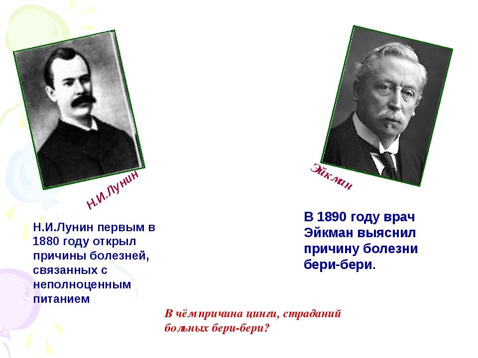 Н.И.Лунин Эйкман Н.И.Лунин первым в 1880 году открыл причины болезней, связан...