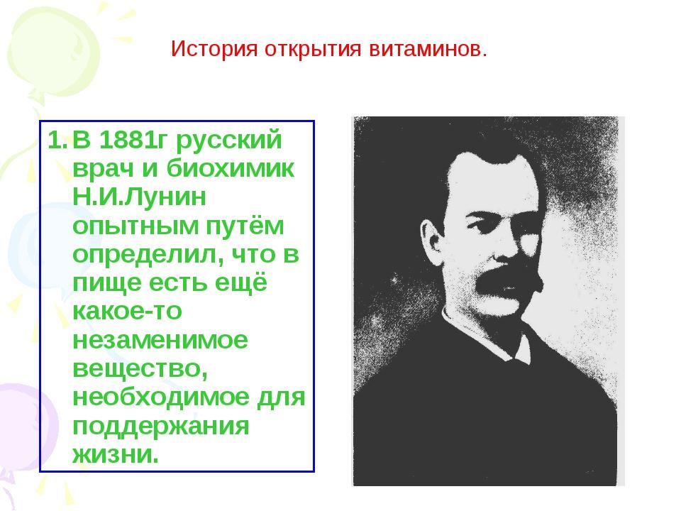 История открытия витаминов. В 1881г русский врач и биохимик Н.И.Лунин опытным...
