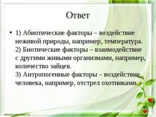 Ответ 1) Абиотические факторы – воздействие неживой природы, например, темпер