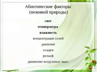 Абиотические факторы (неживой природы) свет температура влажность концентраци