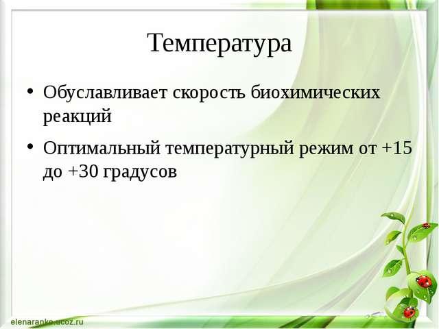 Температура Обуславливает скорость биохимических реакций Оптимальный температ...