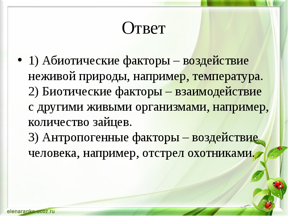 Ответ 1) Абиотические факторы – воздействие неживой природы, например, темпер...