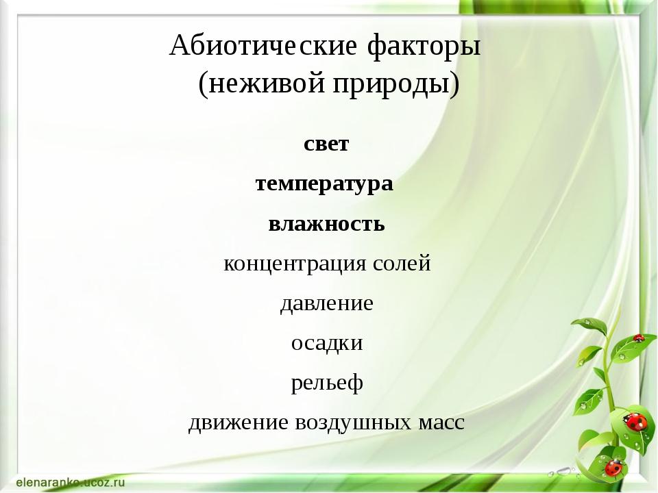 Абиотические факторы (неживой природы) свет температура влажность концентраци...