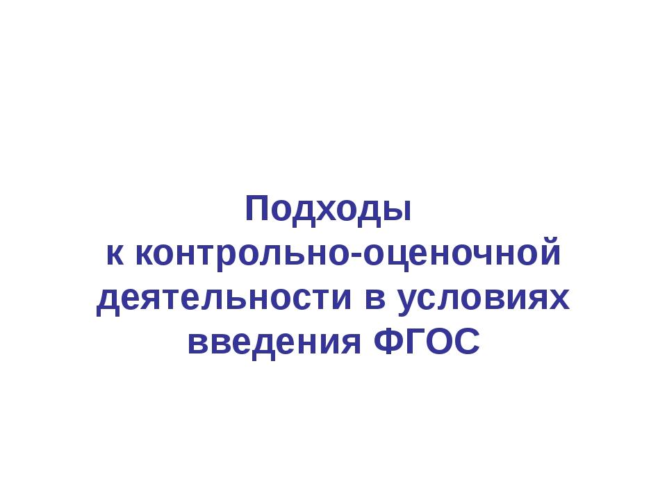 Подходы к контрольно-оценочной деятельности в условиях введения ФГОС