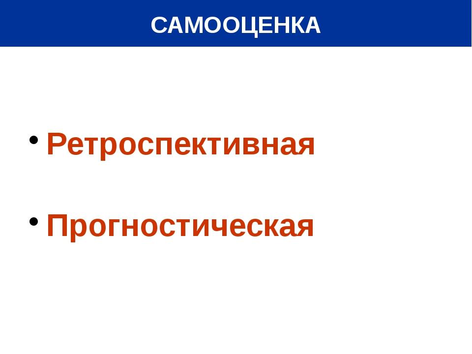 Ретроспективная Прогностическая САМООЦЕНКА