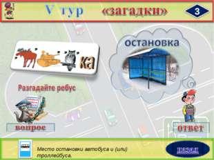Место остановки автобуса и (или) троллейбуса.