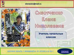 elenasizo@mail.ru