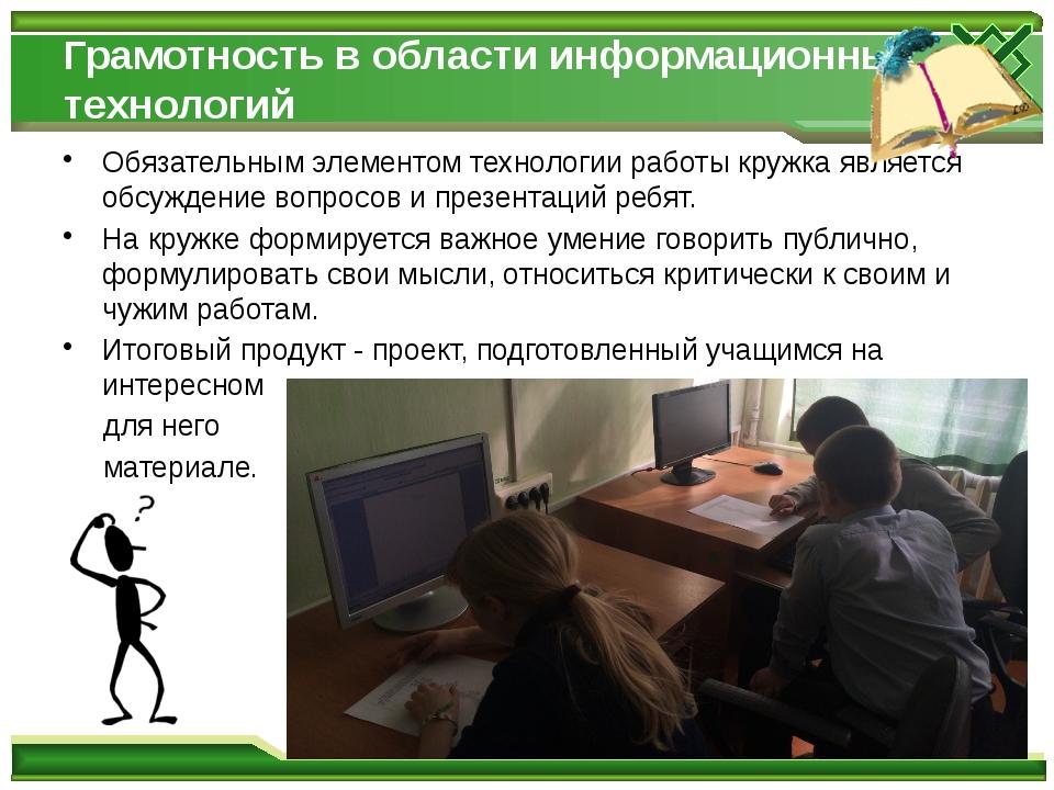 Грамотность в области информационных технологий Обязательным элементом технол...