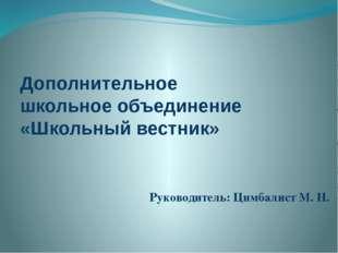 Дополнительное школьное объединение «Школьный вестник» Руководитель: Цимбалис
