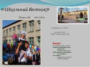 «Школьный вестник» Выпуск №1 2014-2015гг ежеквартальное издание школьная газе