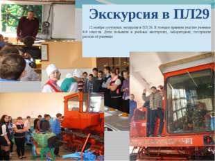 Экскурсия в ПЛ29 12 ноября состоялась экскурсия в ПЛ 29. В поездке приняли уч