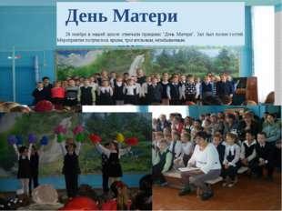 """ДеньМатери 28 ноября в нашей школе отмечали праздник """"День Матери"""". Зал был"""