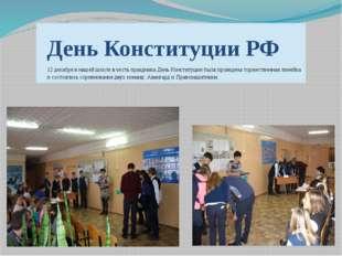 День Конституции РФ 12 декабря в нашей школе в честь праздника День Конститу