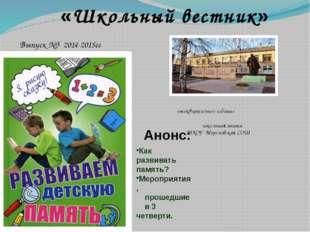 «Школьный вестник» Выпуск №3 2014-2015гг ежеквартальное издание школьная газ