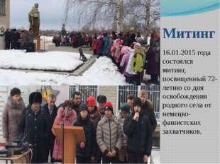 Митинг 16.01.2015 года состоялся митинг, посвященный 72-летию со дня освобожд
