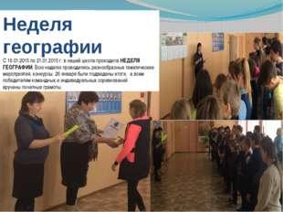 Неделя географии С 19.01.2015 по 21.01.2015 г. в нашей школе проходилаНЕДЕЛЯ