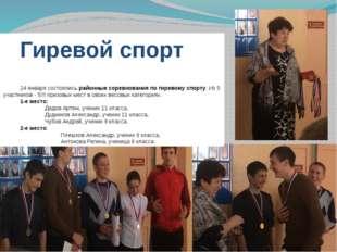Гиревой спорт 24 января состоялисьрайонные соревнования по гиревому спорту.