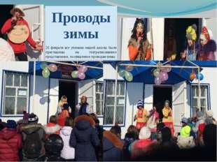 Проводы зимы 20февраля все ученики нашей школы были приглашены на театрализов