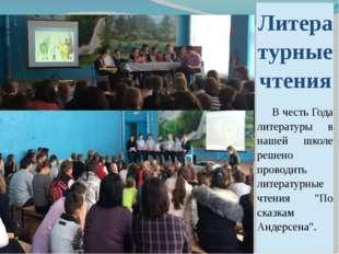 Литературные чтения Вчесть Года литературы в нашей школе решено проводить ли