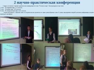 2 научно-практическая конференция 2 марта состоялась 2 научно-практическая к