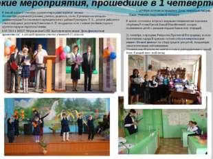 Яркие мероприятия, прошедшие в 1 четверти В нашей школе 1 сентября состоялся