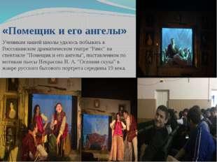 «Помещик и его ангелы» Ученикам нашей школы удалось побывать в Россошанском д