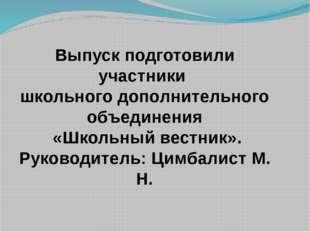Выпуск подготовили участники школьного дополнительного объединения «Школьный