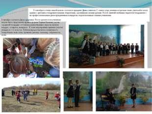 3 сентября в стенах нашей школы состоялся праздник День учителя. С самого ут
