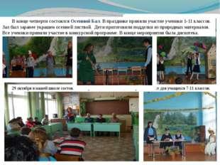 29 октября в нашей школе состоялась встреча с комсомольцами прошлых лет для