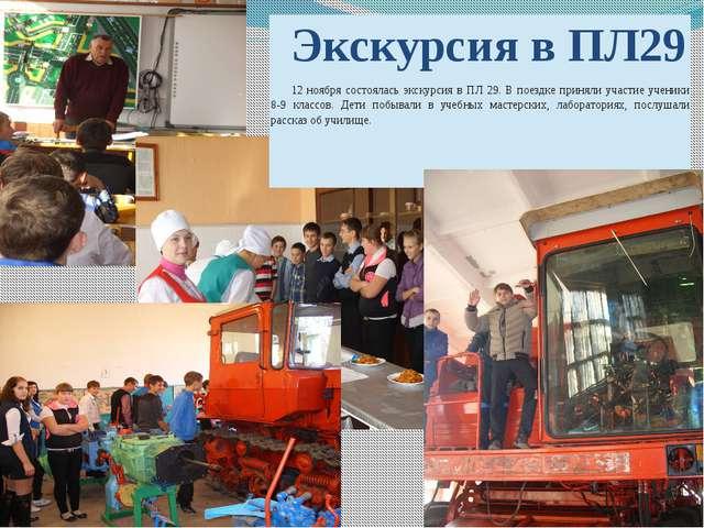 Экскурсия в ПЛ29 12 ноября состоялась экскурсия в ПЛ 29. В поездке приняли уч...