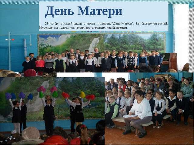 """ДеньМатери 28 ноября в нашей школе отмечали праздник """"День Матери"""". Зал был..."""