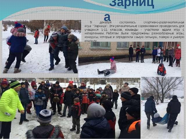 """Зарница 5 декабря состоялась спортивно-развлекательная игра""""Зарница"""". Эти у..."""