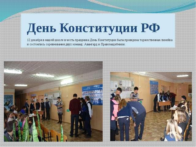 День Конституции РФ 12 декабря в нашей школе в честь праздника День Конститу...