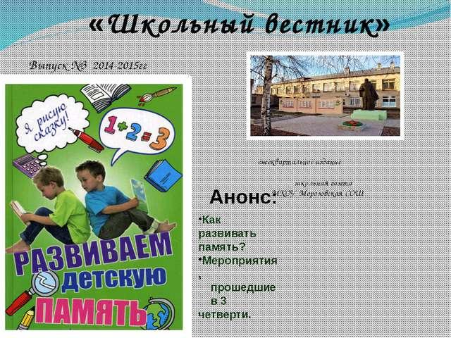 «Школьный вестник» Выпуск №3 2014-2015гг ежеквартальное издание школьная газ...