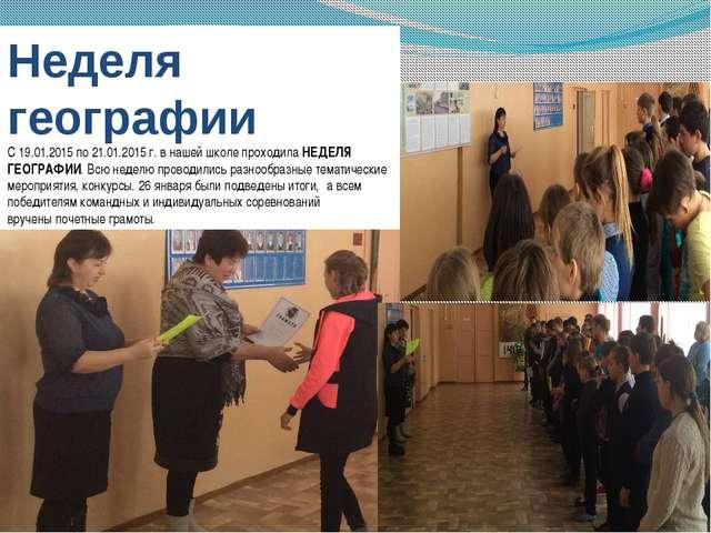 Неделя географии С 19.01.2015 по 21.01.2015 г. в нашей школе проходилаНЕДЕЛЯ...