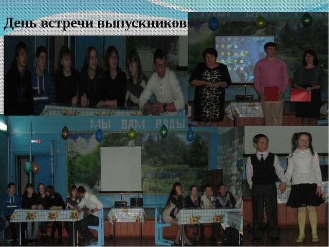 День встречи выпускников