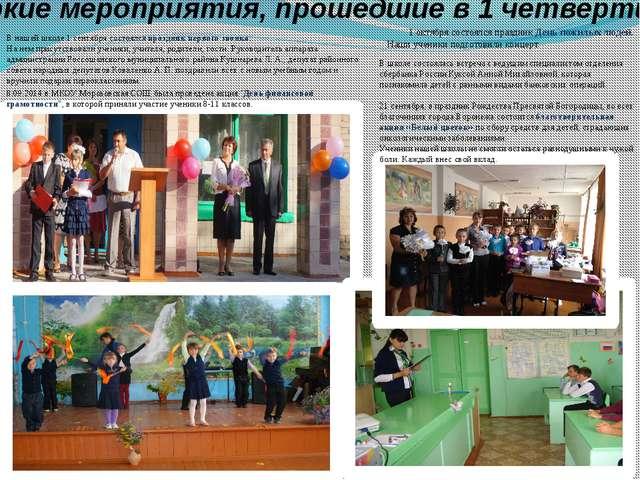 Яркие мероприятия, прошедшие в 1 четверти В нашей школе 1 сентября состоялся...