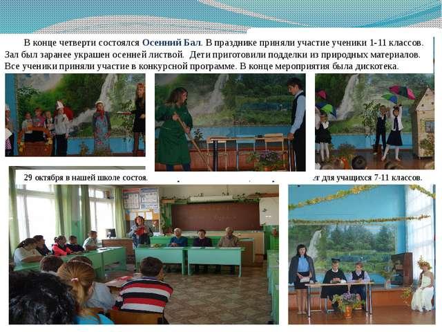 29 октября в нашей школе состоялась встреча с комсомольцами прошлых лет для...