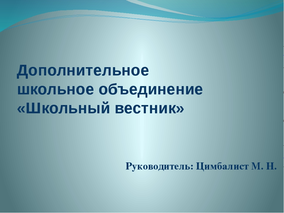 Дополнительное школьное объединение «Школьный вестник» Руководитель: Цимбалис...